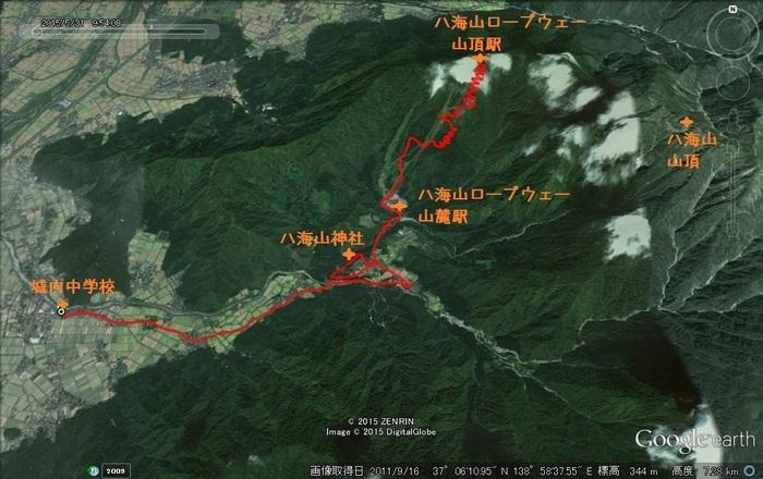 八海山登山マラソン-001.jpg